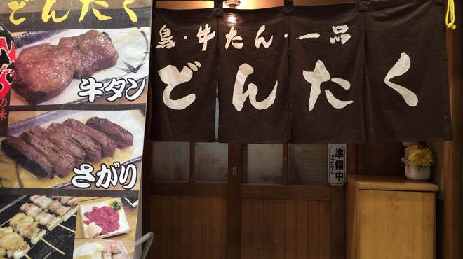 どんたくの食べログに掲載されている店外画像
