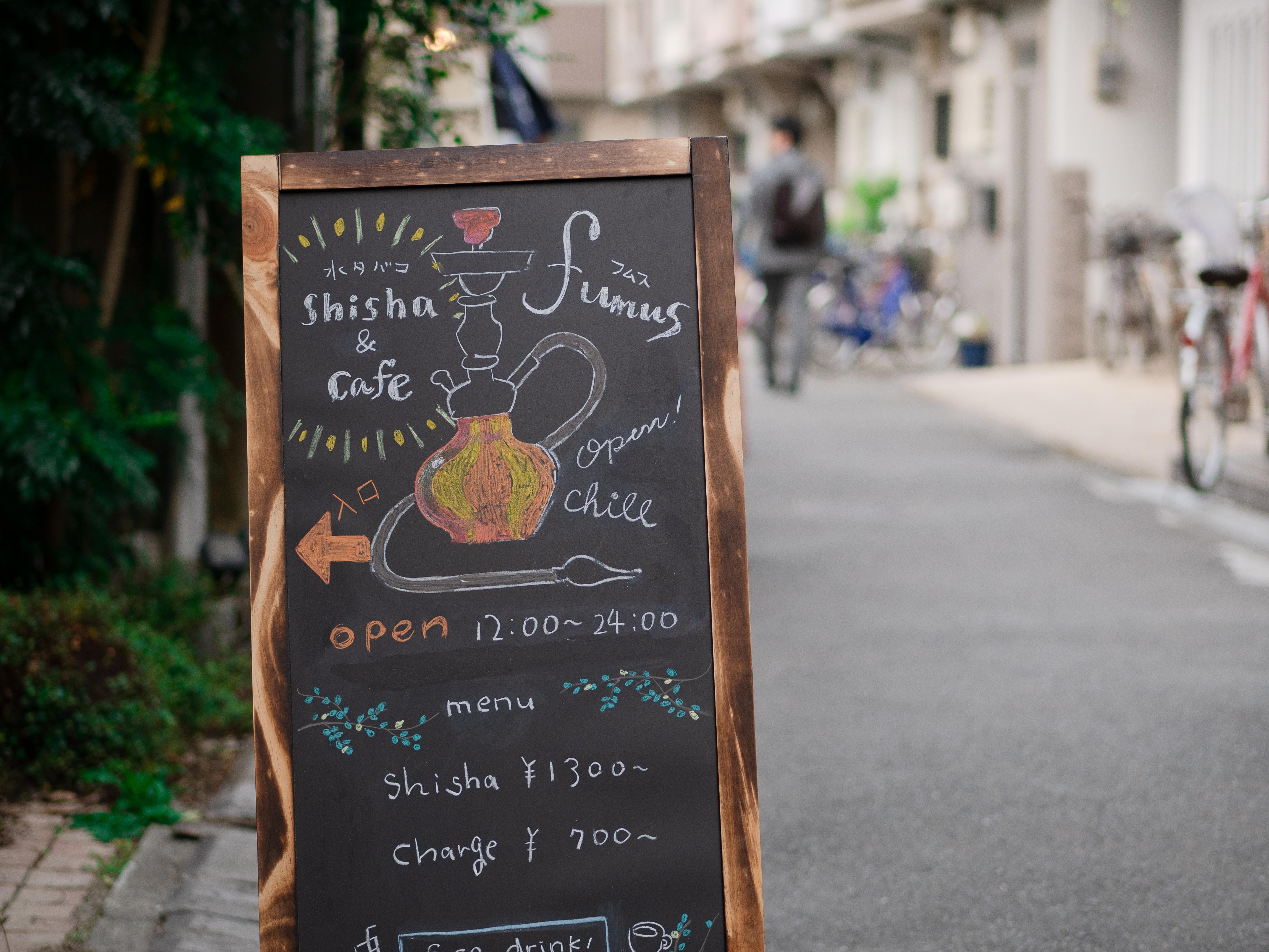 中崎町に新店OPEN!シーシャカフェ『fumus』とは?